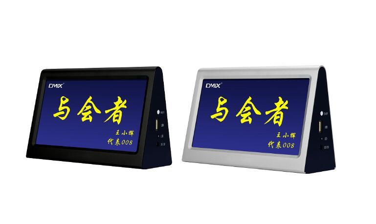 DMIX DP-300 / DP-300B 7寸双面显示屏列席电子桌牌
