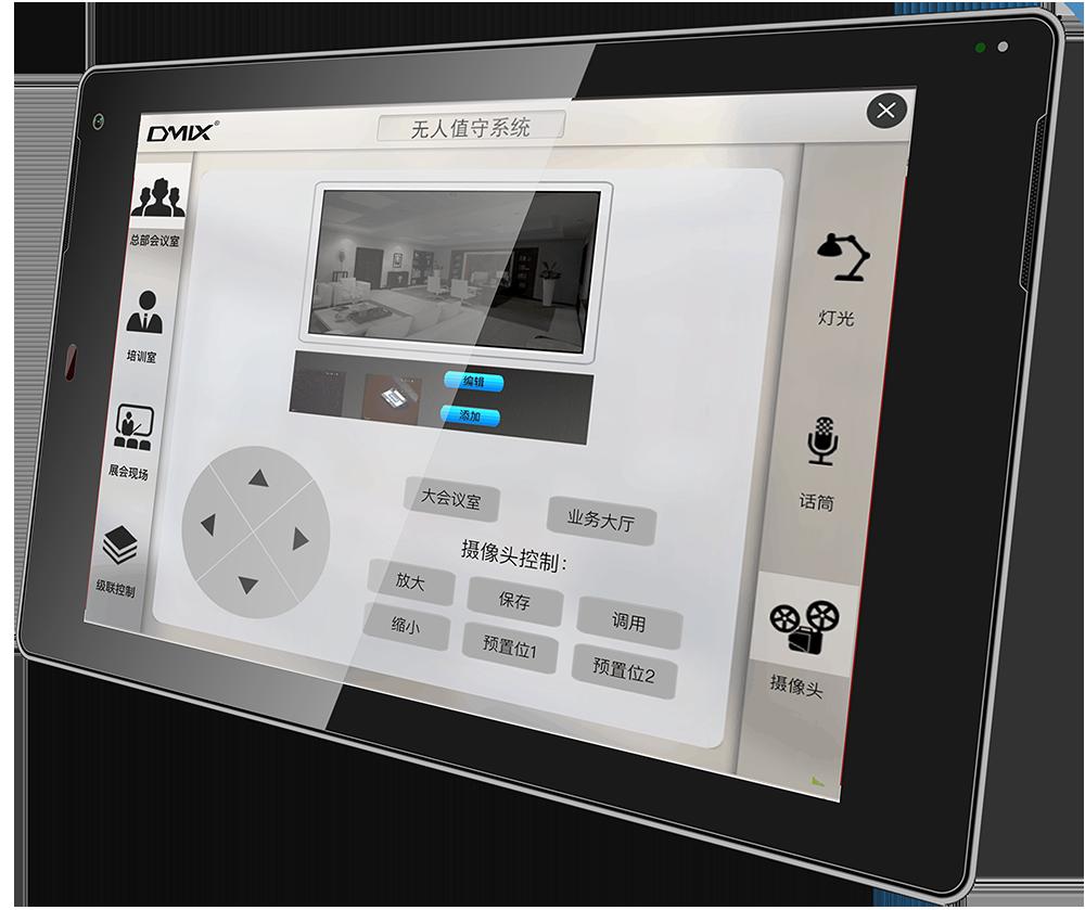 DMIX  DM-Pad8  8寸软件触摸系统