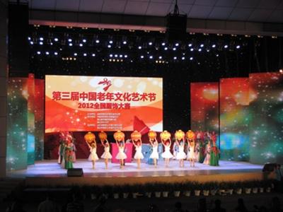 第三届老年文化节服饰大赛开赛安装案例
