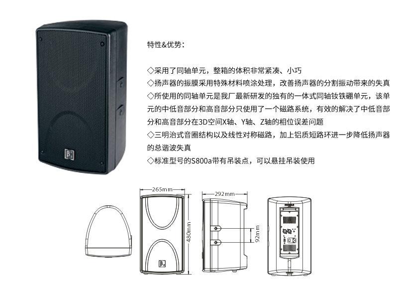 S高声压声驱动系统