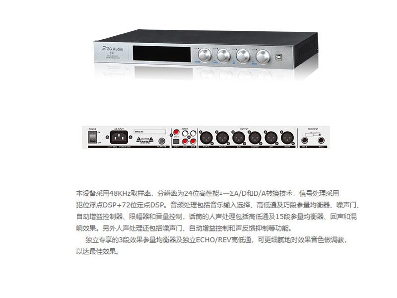 3S系列数字前级效果器