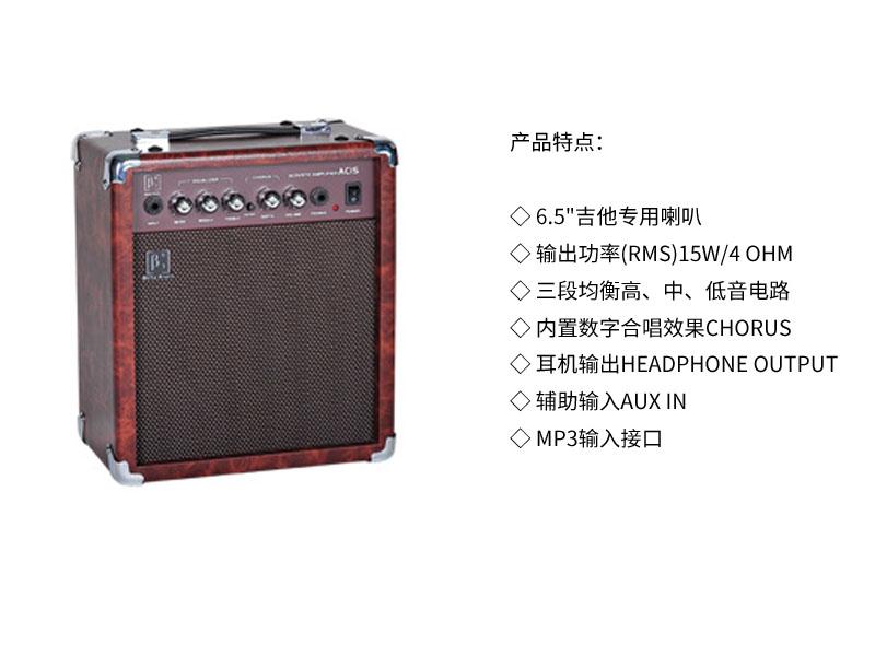 木吉他音箱系列
