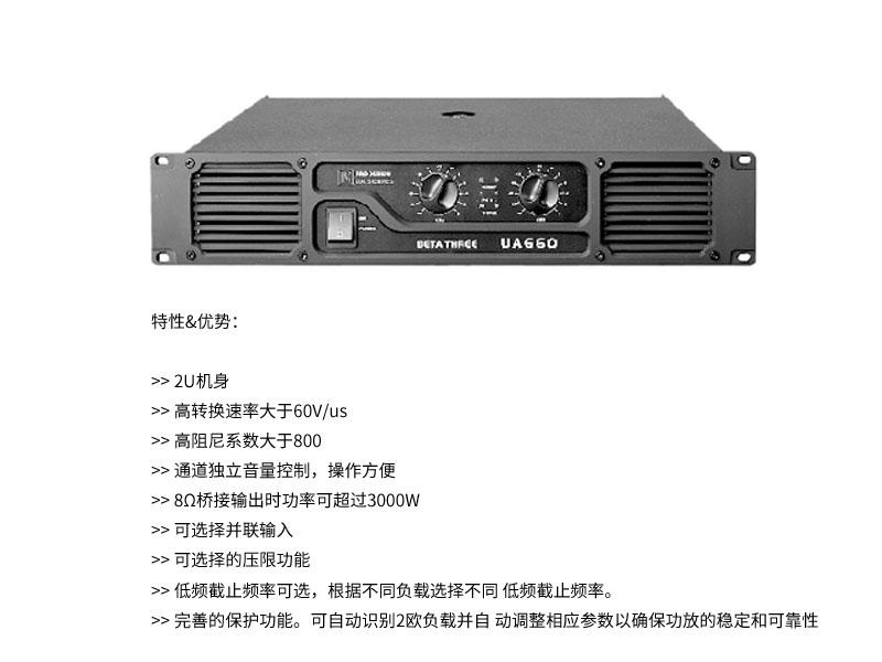 UA系列专业功率放大器