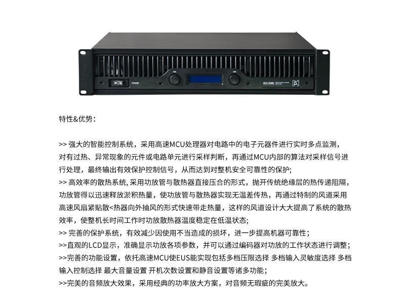 EOS耐用管理系列功率放大器