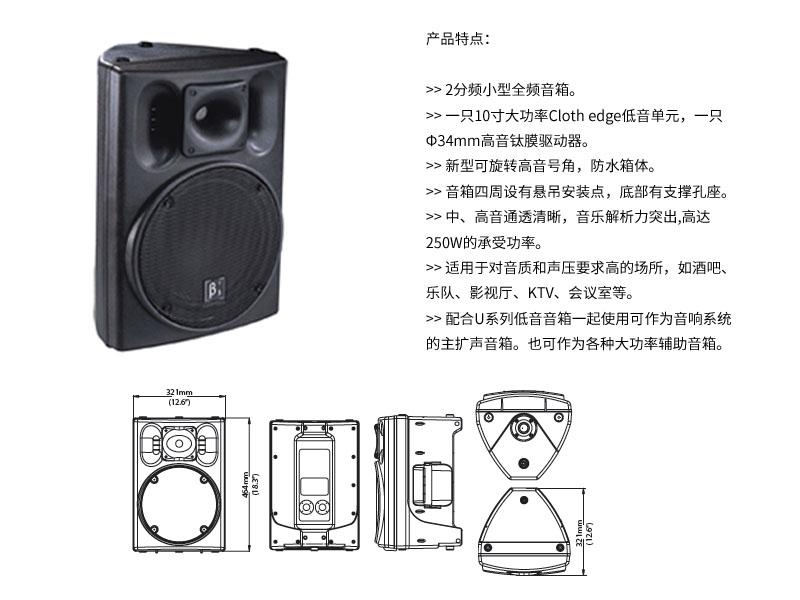 U系列多功能AB+工程扬声器