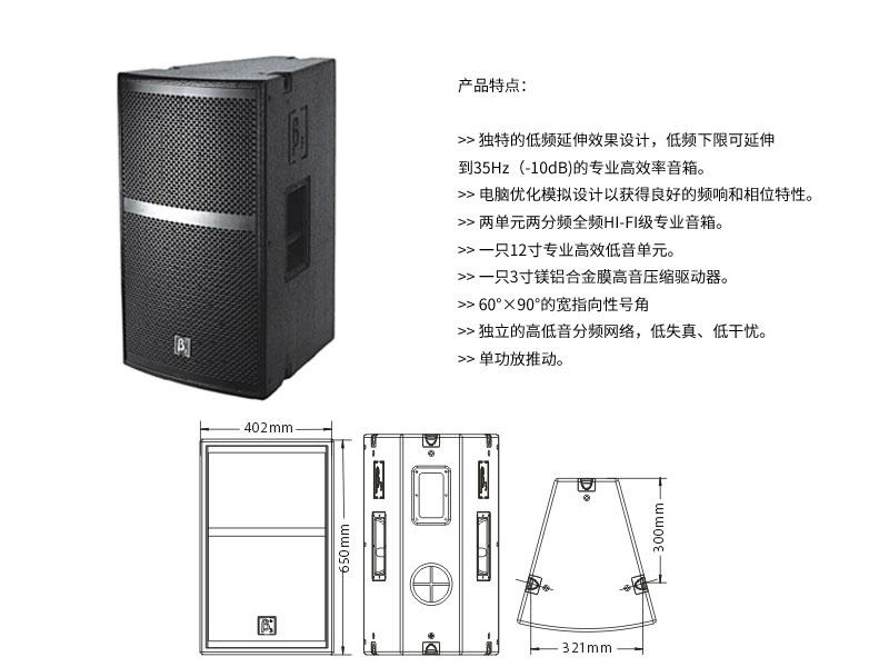 Xi系列专业音箱