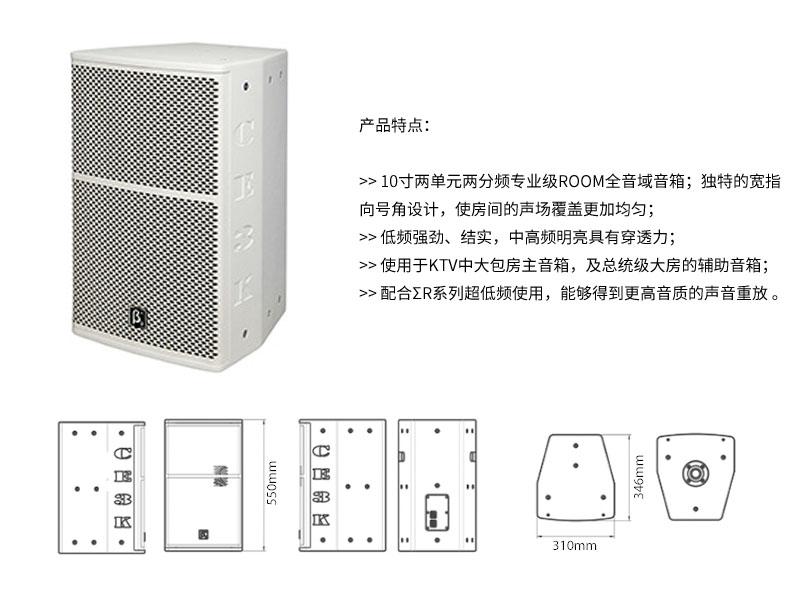 CE3K夜总会专用音箱