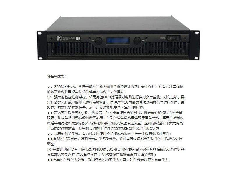 D系列CLASS-Ni360保护功放