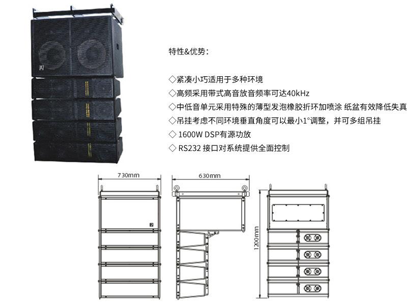 R线性带式高音扬声器系统