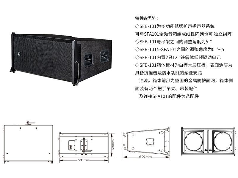 SF-line防水线性阵列扬声器