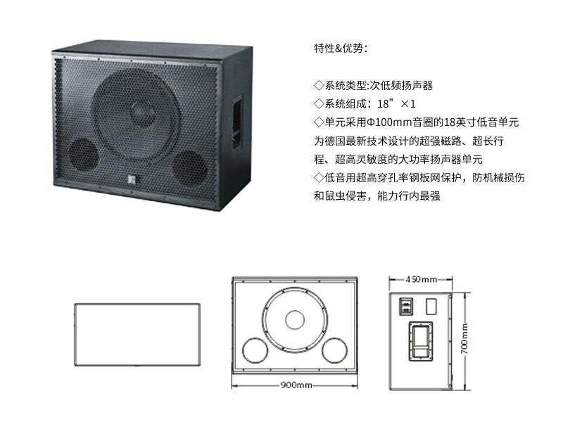 CSB系列超低频扬声器
