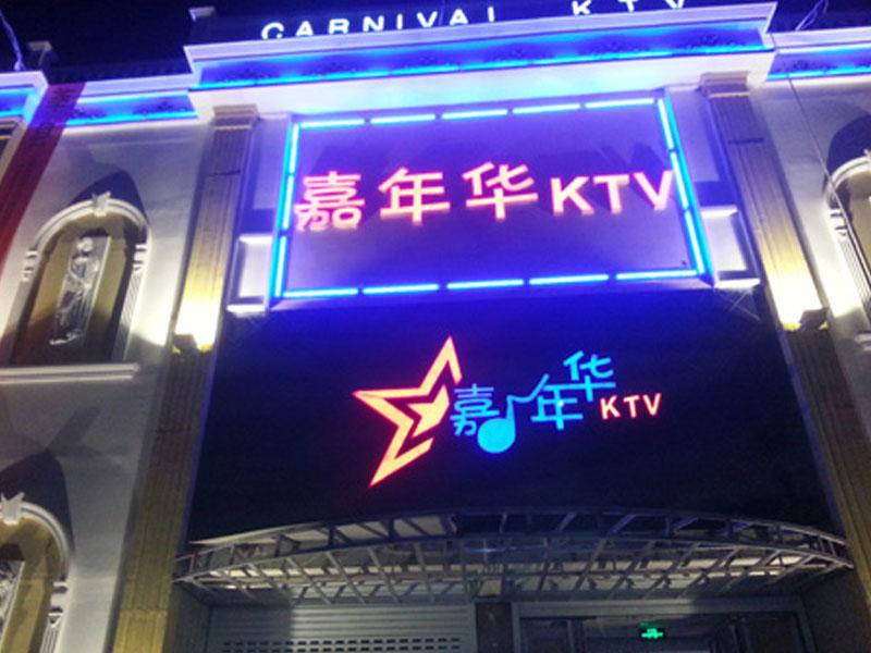 山东聊城嘉年华KTV