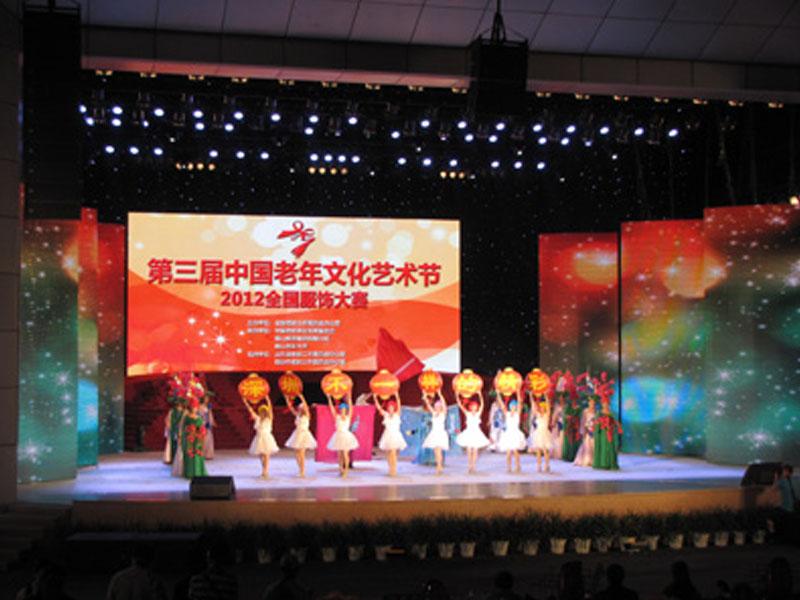 第三届老年文化节服饰大赛开赛