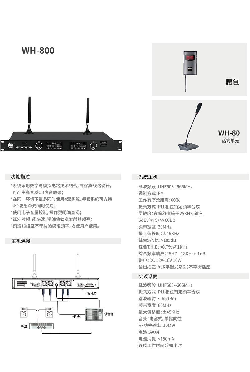 WH-800  1拖4无线会议话筒