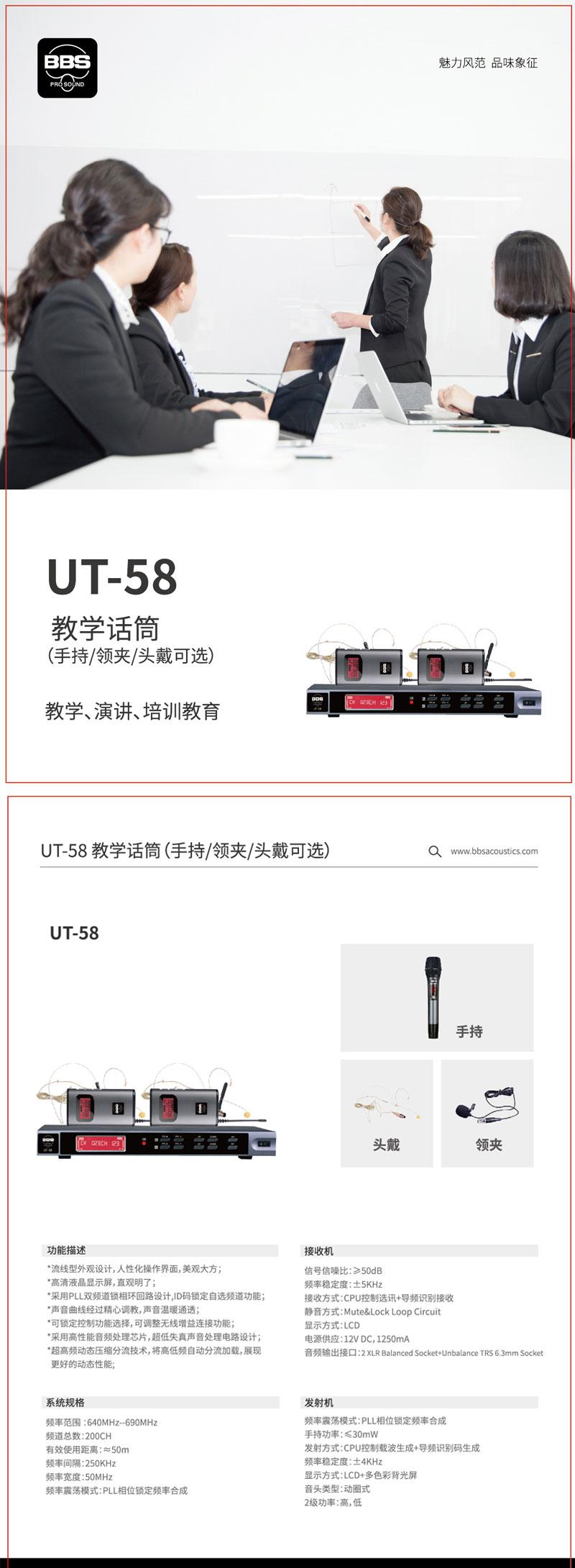 UT-58教学话筒