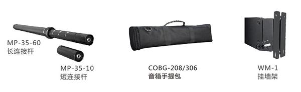 设计先进带连线功能的扩展连接杆(MP-35-60),可以快速调整全频音柱的高度,既美观又实用,实现即插即用的功能。(MP-35-10)可以把两个相同型号的全频音柱快捷的连接起来,组成功率和尺寸都扩大一倍的音柱系统,大大提升了系统的扩展性;有源低音在顶部和侧面共有两个带连线功能的底托座,低音在横置和竖置时都能够以支撑杆连接全频音柱,或者可以选择通过功放背板的两个SPEAKON输出连接全频音柱。
