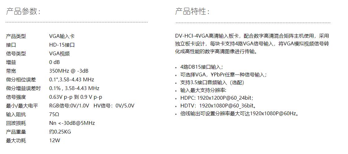 DMIX  DV-HCI-4VGA  4路VGA输入板卡接口