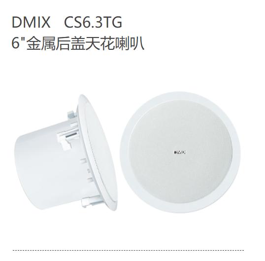 """DMIX   CS6.3TG  6""""金属后盖天花喇叭"""